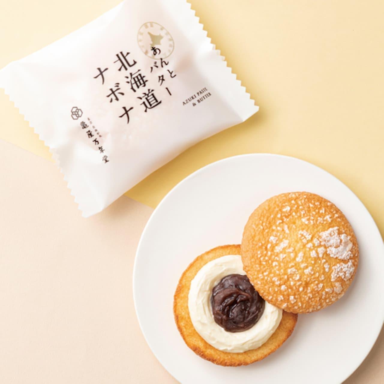 亀屋万年堂「北海道ナボナあんとバター」