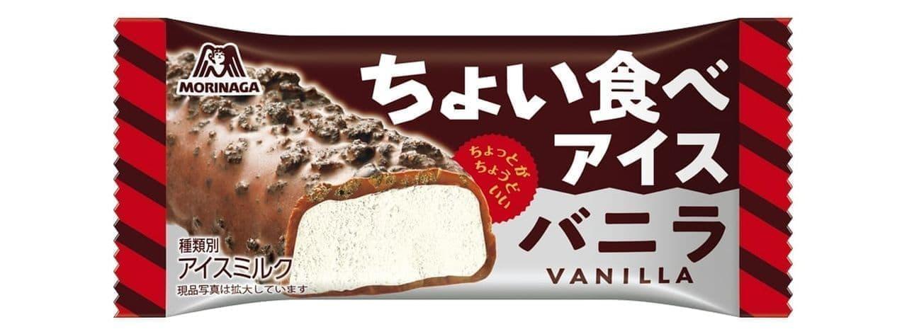 森永製菓「ちょい食べアイス<バニラ>」
