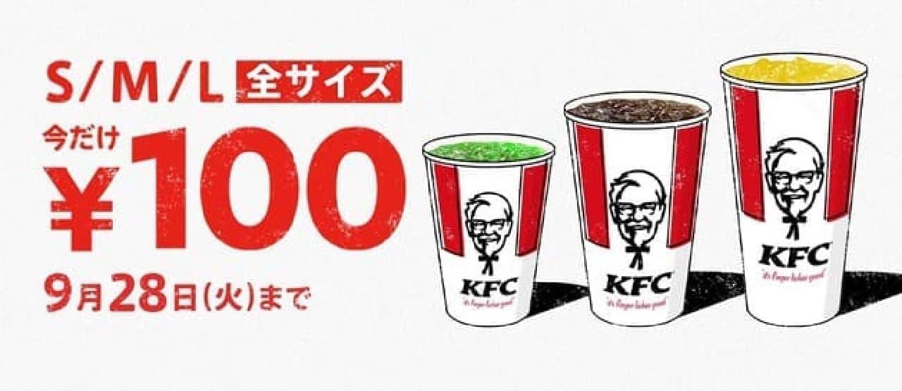 ケンタッキー「ドリンク全サイズ100円」キャンペーン