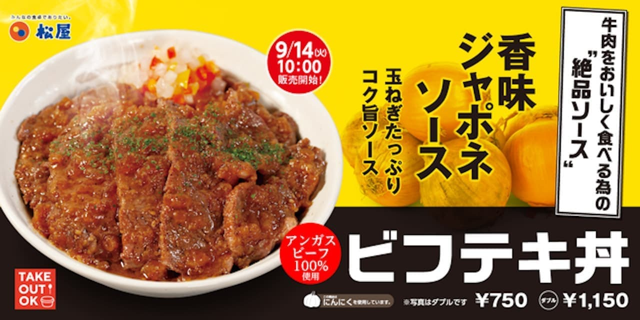 松屋「ビフテキ丼(香味ジャポネソース)」