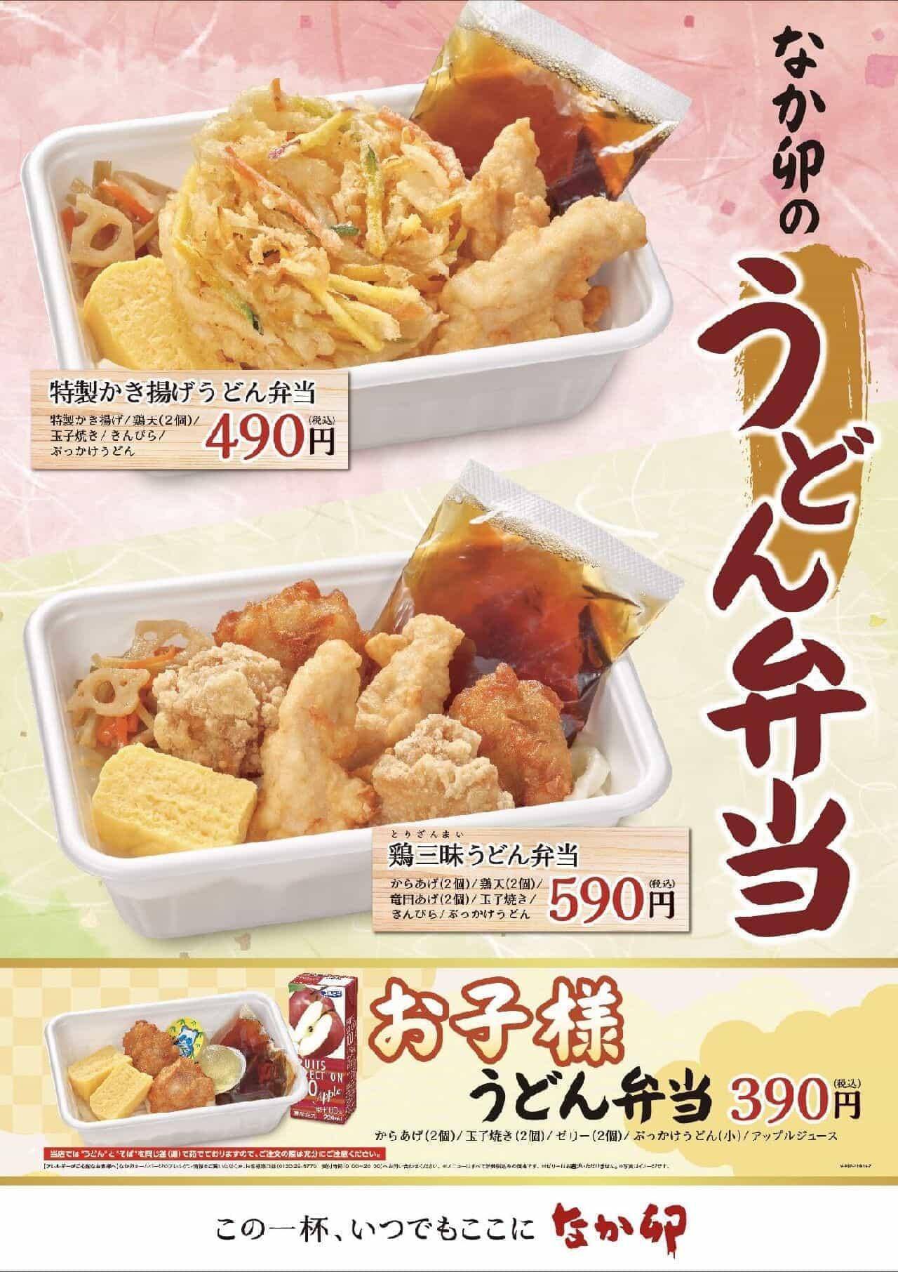 なか卯のうどん弁当「特製かき揚げうどん弁当」「鶏三昧うどん弁当」「お子様うどん弁当」