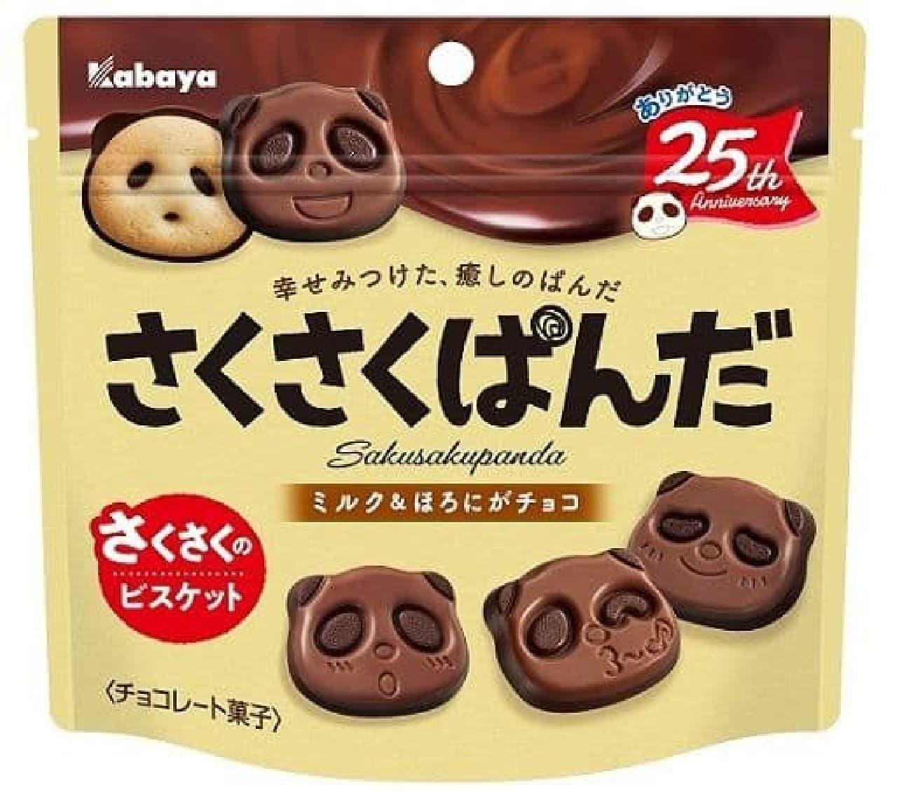 チョコレート菓子「さくさくぱんだ」
