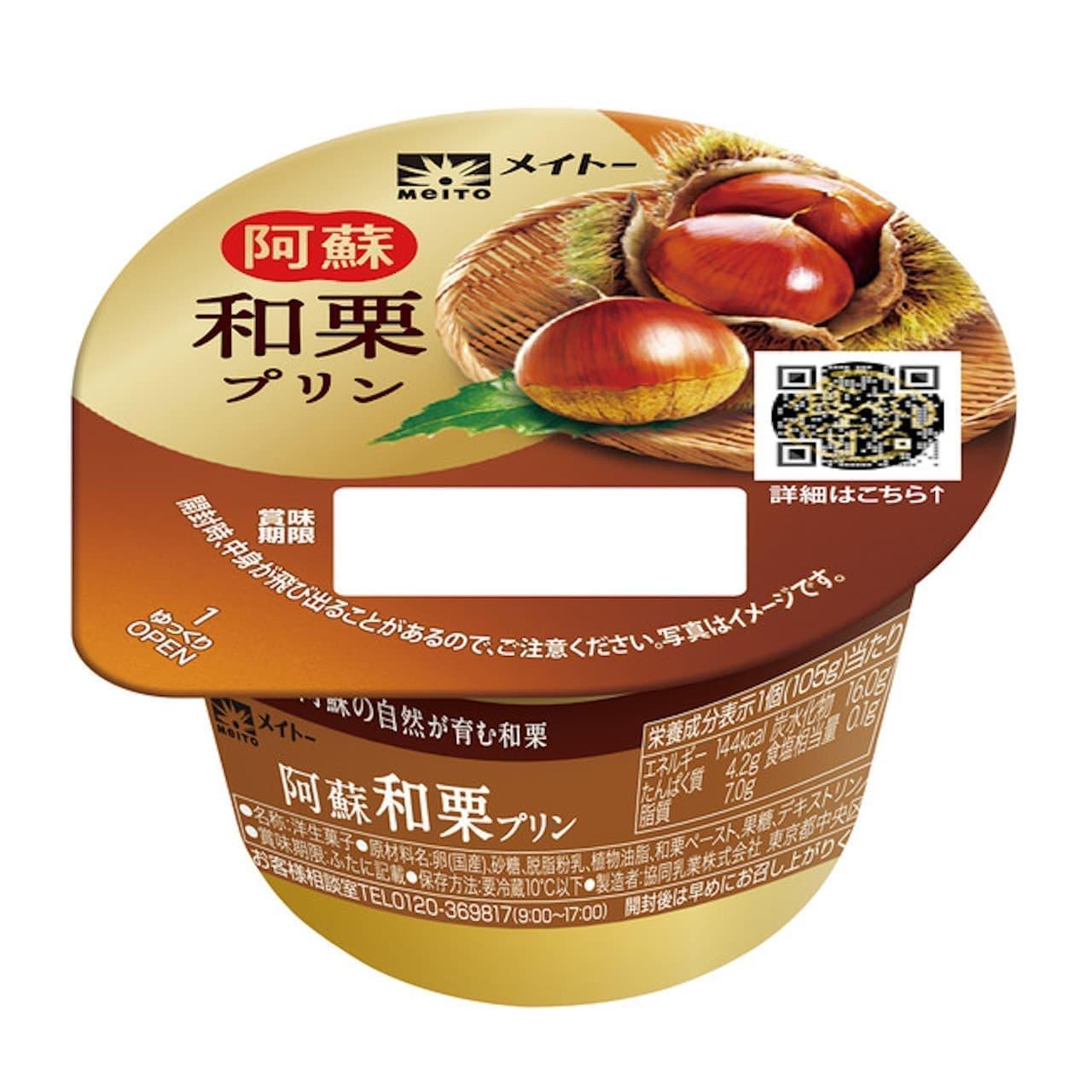 「阿蘇 和栗プリン」熊本県阿蘇地域・約50戸の生産者が育てた和栗