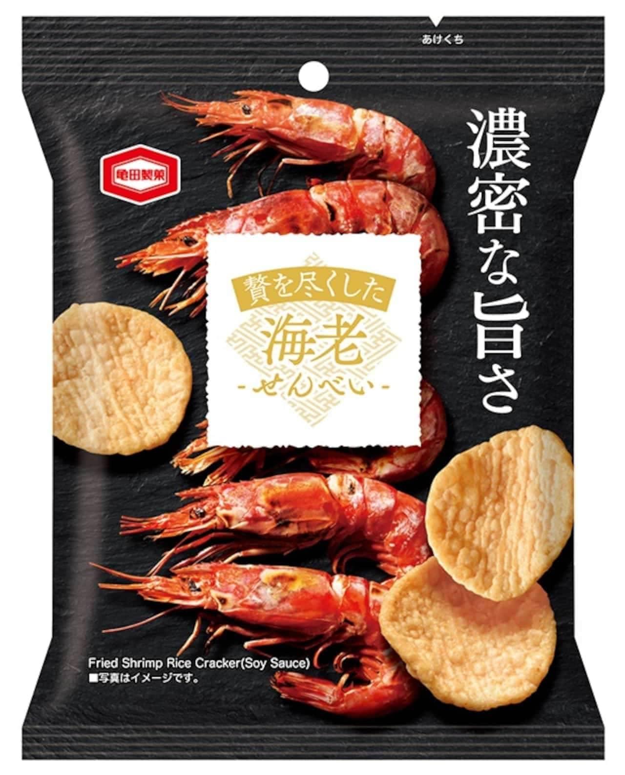 亀田製菓から「30g 贅を尽くした海老せんべい」