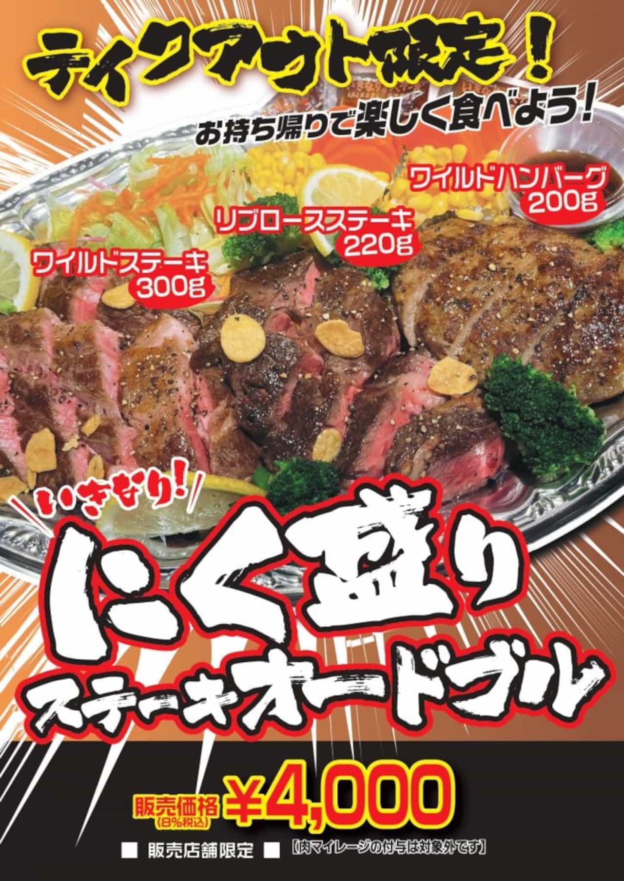 いきなり!ステーキ「にく盛りステーキオードブル」