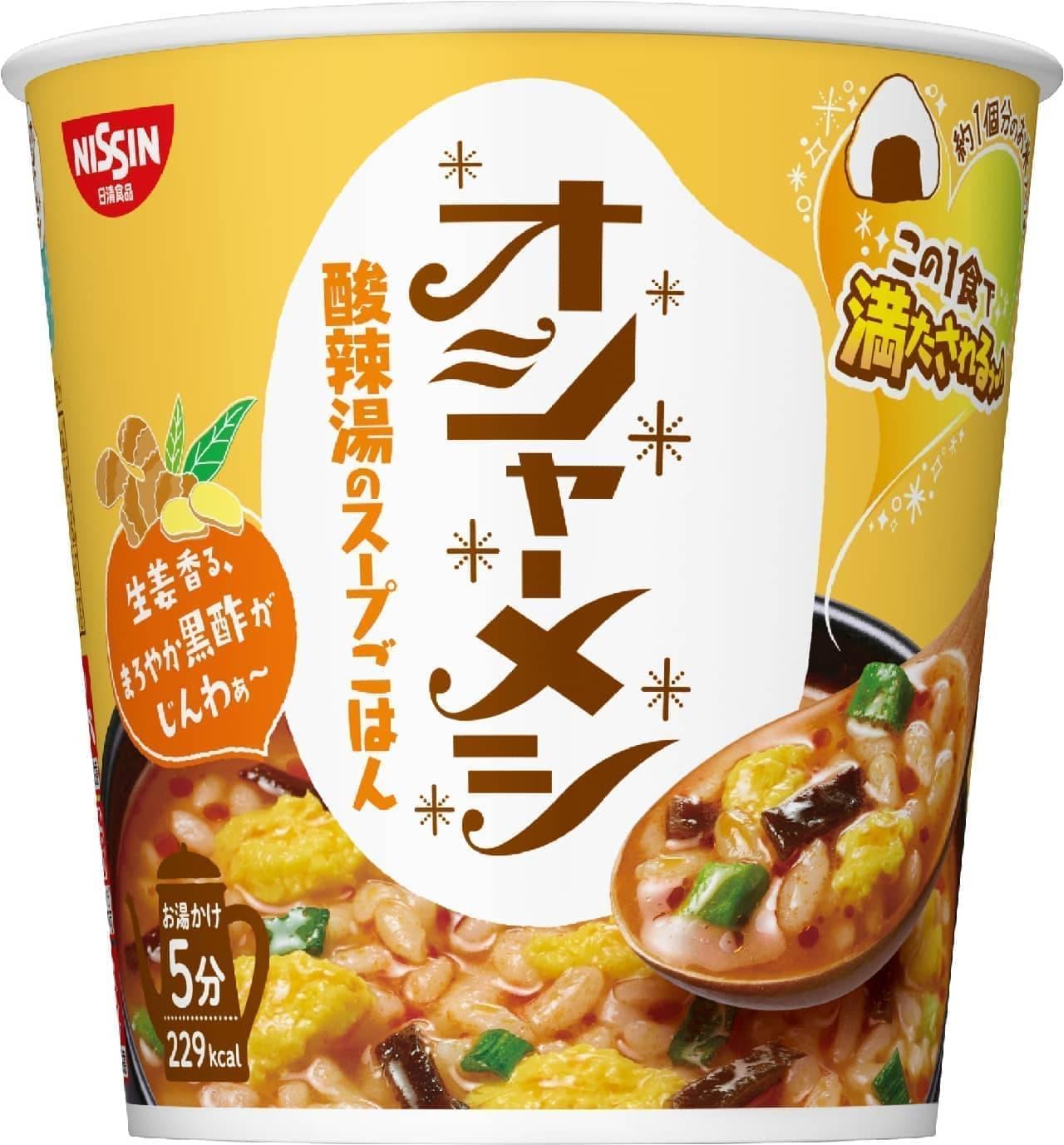 日清食品「日清オシャーメシ 酸辣湯のスープごはん」