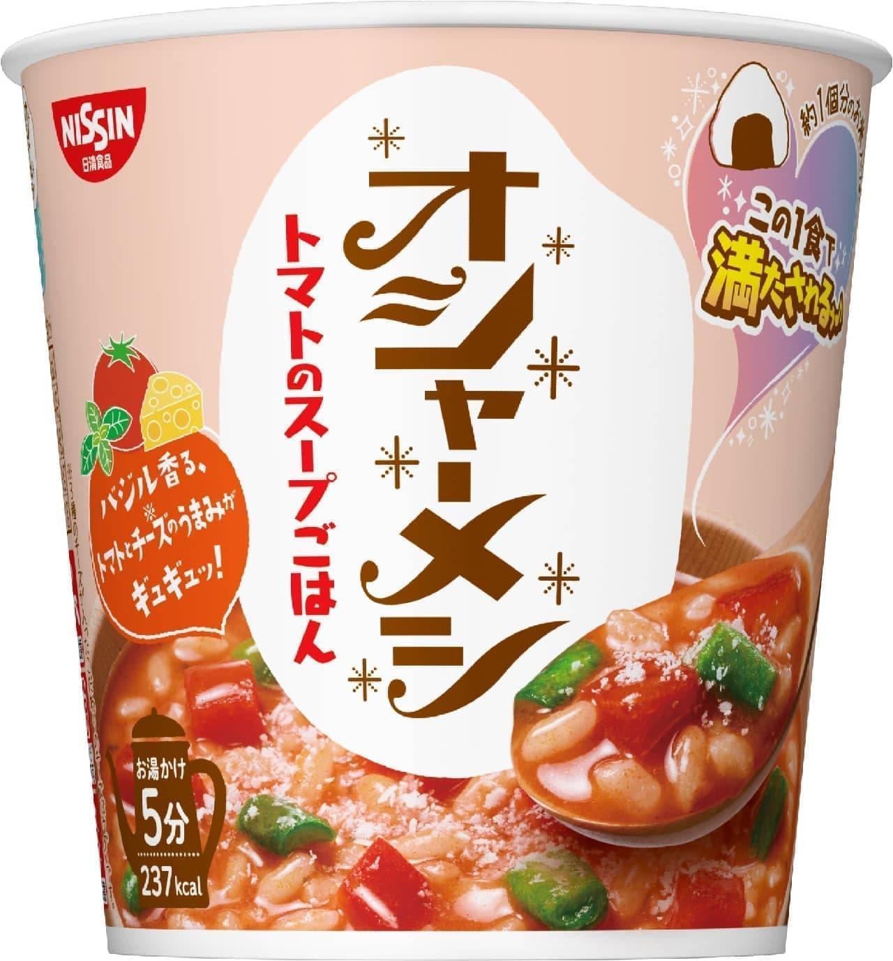 日清食品「日清オシャーメシ トマトのスープごはん」