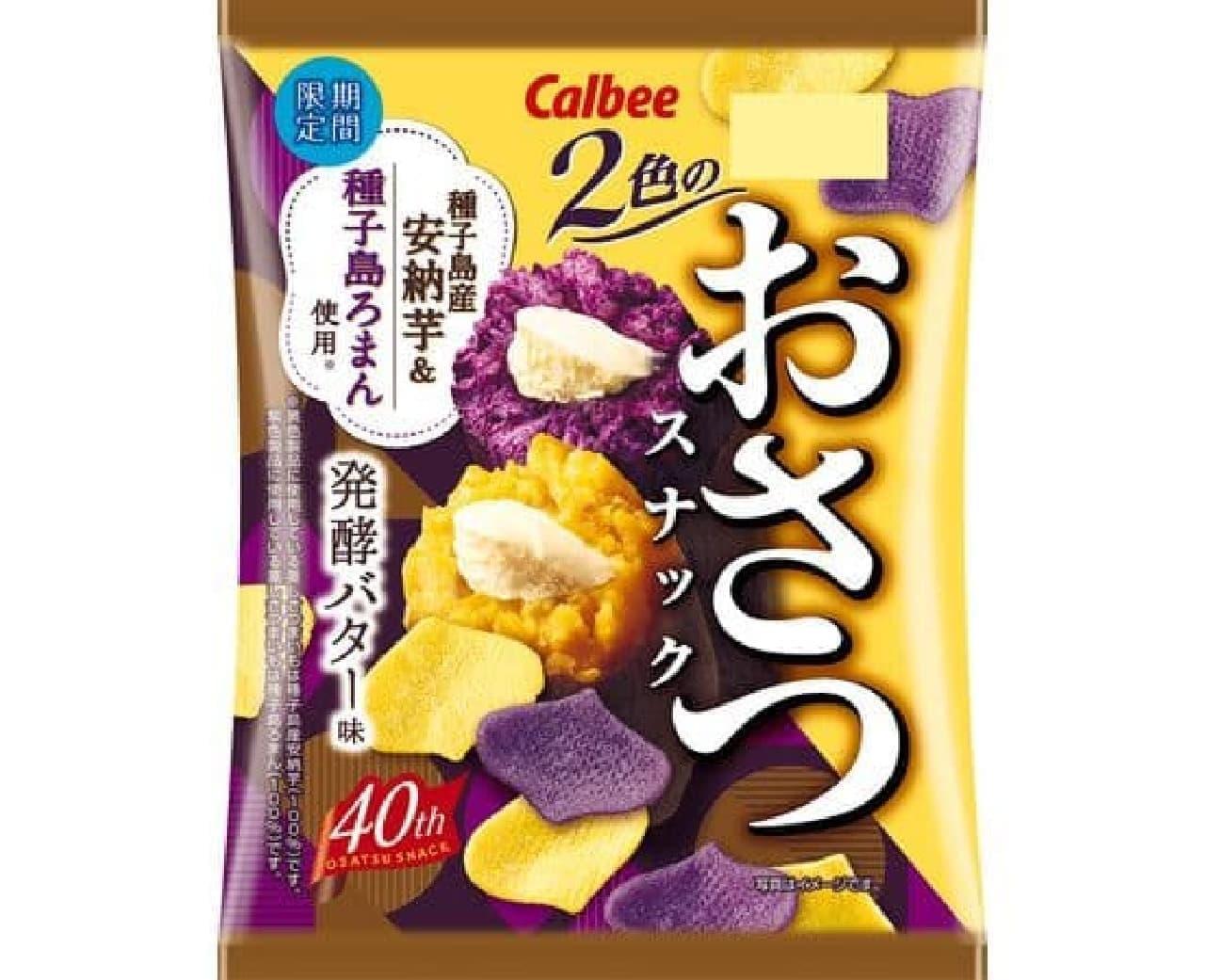 カルビー「2色のおさつスナック 発酵バター味」