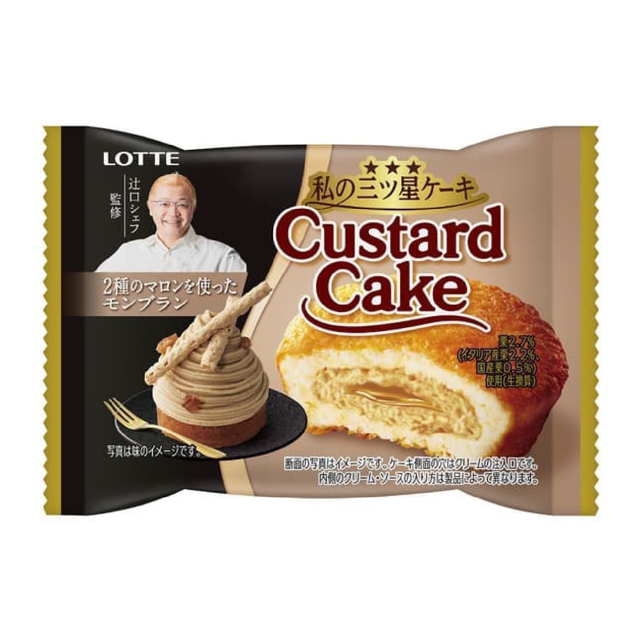 カスタードケーキ<2種のマロンを使ったモンブラン>個売り