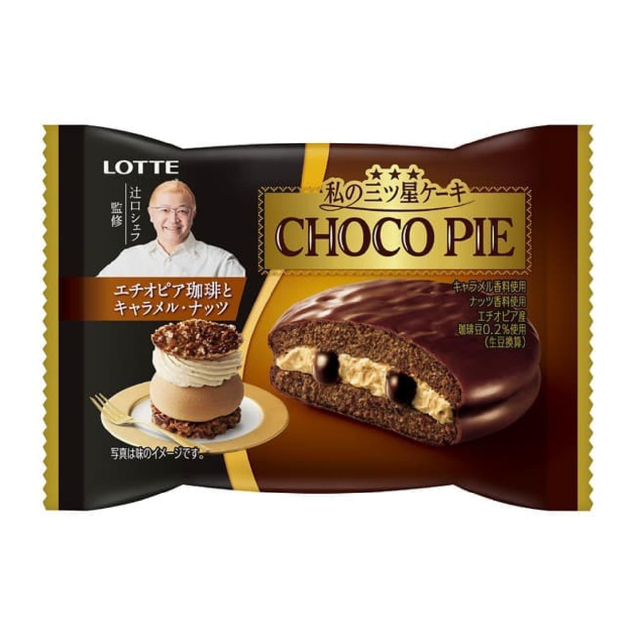 チョコパイ<エチオピア珈琲とキャラメル・ナッツ>個売り
