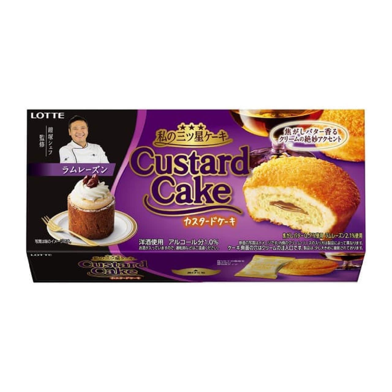 カスタードケーキ<ラムレーズン>