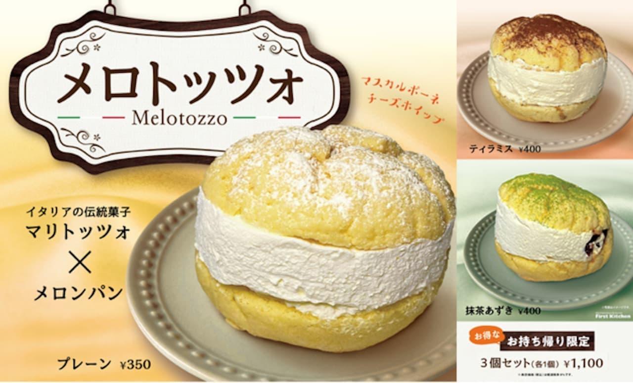 「メロトッツォ」ファーストキッチンから