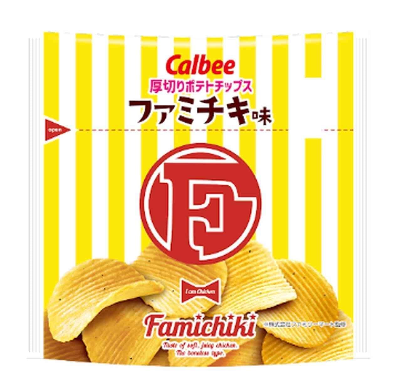ファミマ「ファミチキ(コンソメWパンチ味)」「厚切りポテトチップス ファミチキ味」