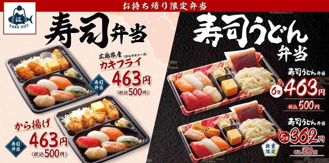はま寿司「寿司弁当」「寿司うどん弁当」
