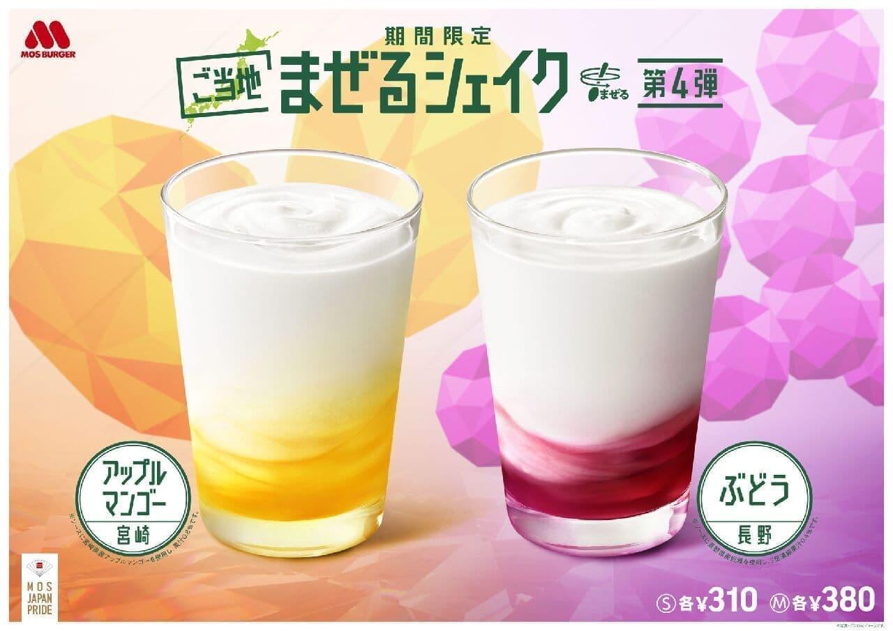 モスバーガー「まぜるシェイク アップルマンゴー<宮崎>」「まぜるシェイク ぶどう<長野>」