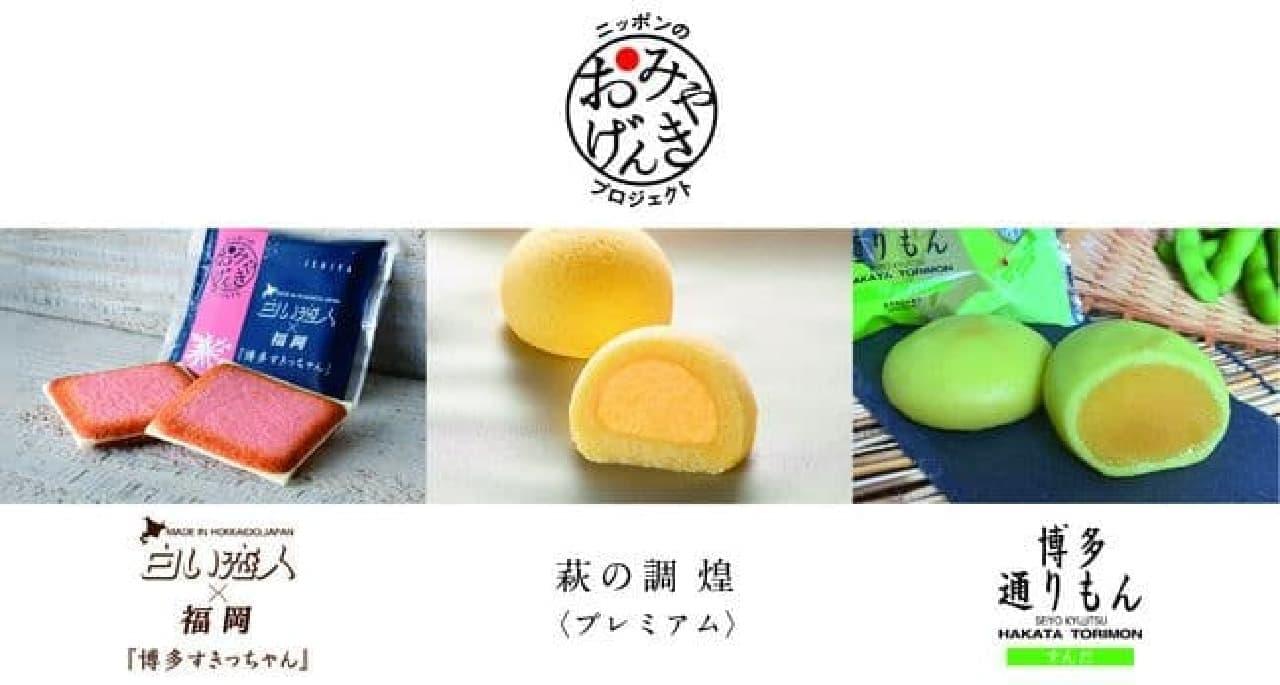 ニッポンのおみやげんきプロジェクト「博多すきっちゃん」「萩の調 煌<プレミアム>」「博多通りもん ずんだ」
