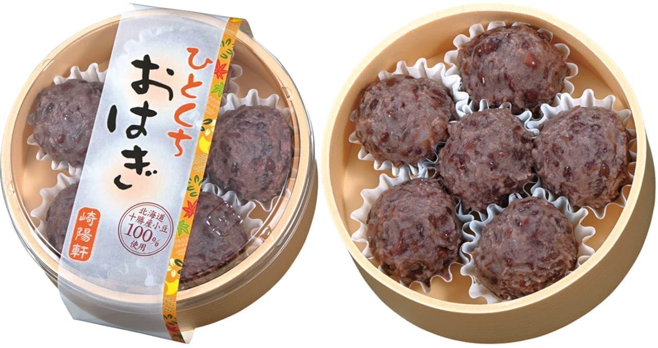 崎陽軒「ひとくちおはぎ」北海道十勝産小豆100%のつぶ餡ともちもちご飯