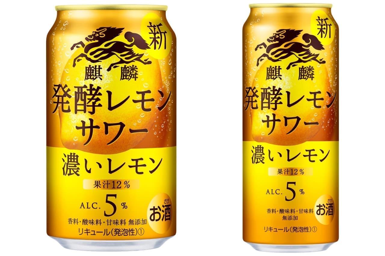 「麒麟 発酵レモンサワー 濃いレモン」アルコール5%の新フレーバー
