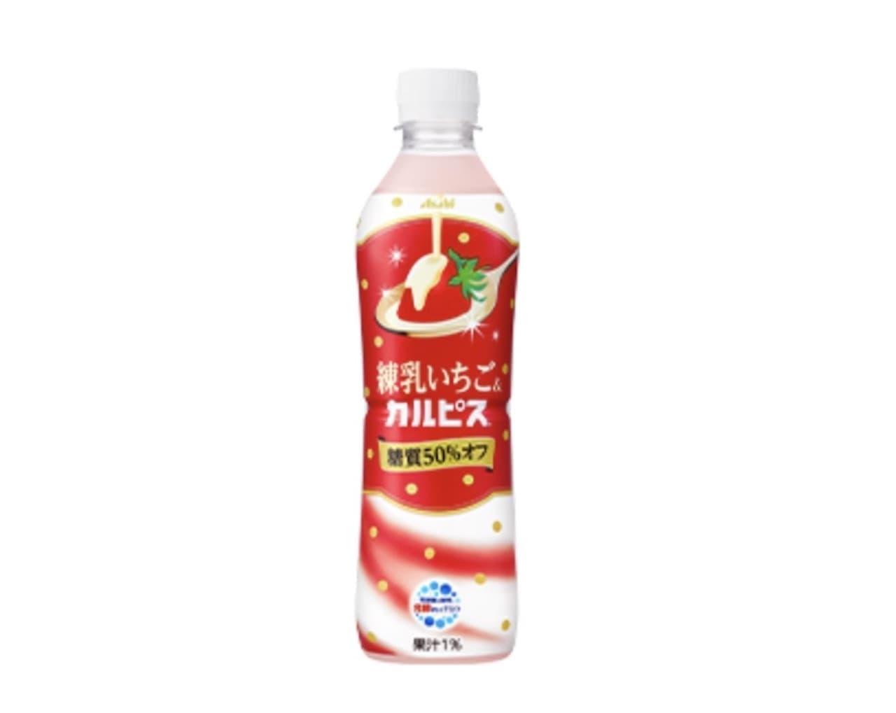 アサヒ飲料「練乳いちご&カルピス」