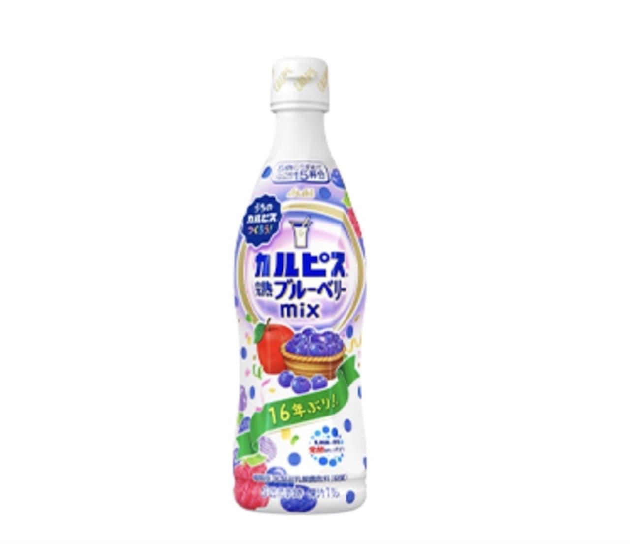 アサヒ飲料「カルピス 完熟ブルーベリーミックス」