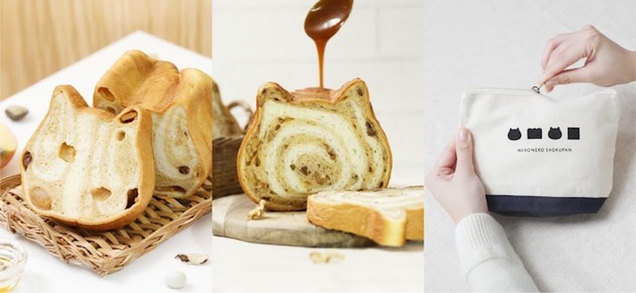 「ねこねこセット」9月フレーバーは「ねこねこ食パン めいぷるとあっぷる」