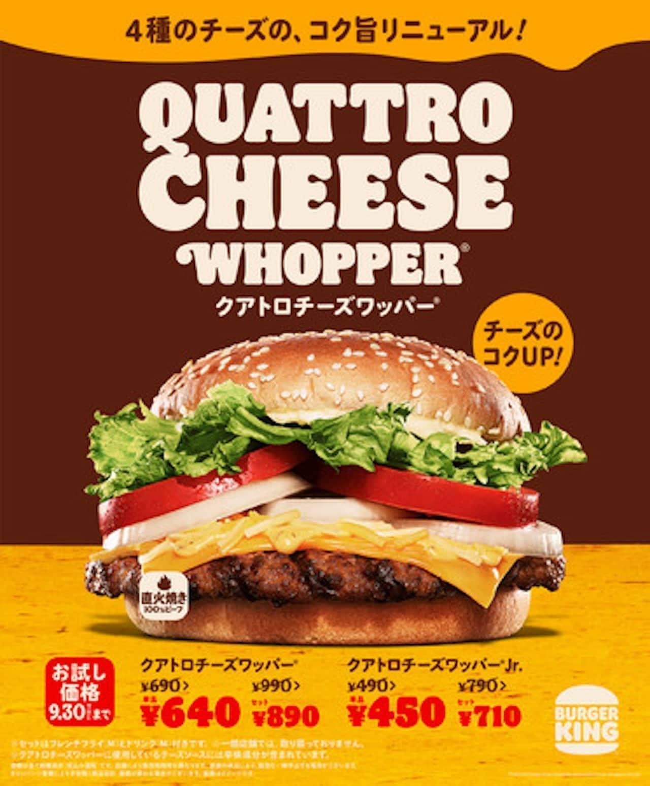バーガーキングの人気商品「クアトロチーズワッパー」リニューアル