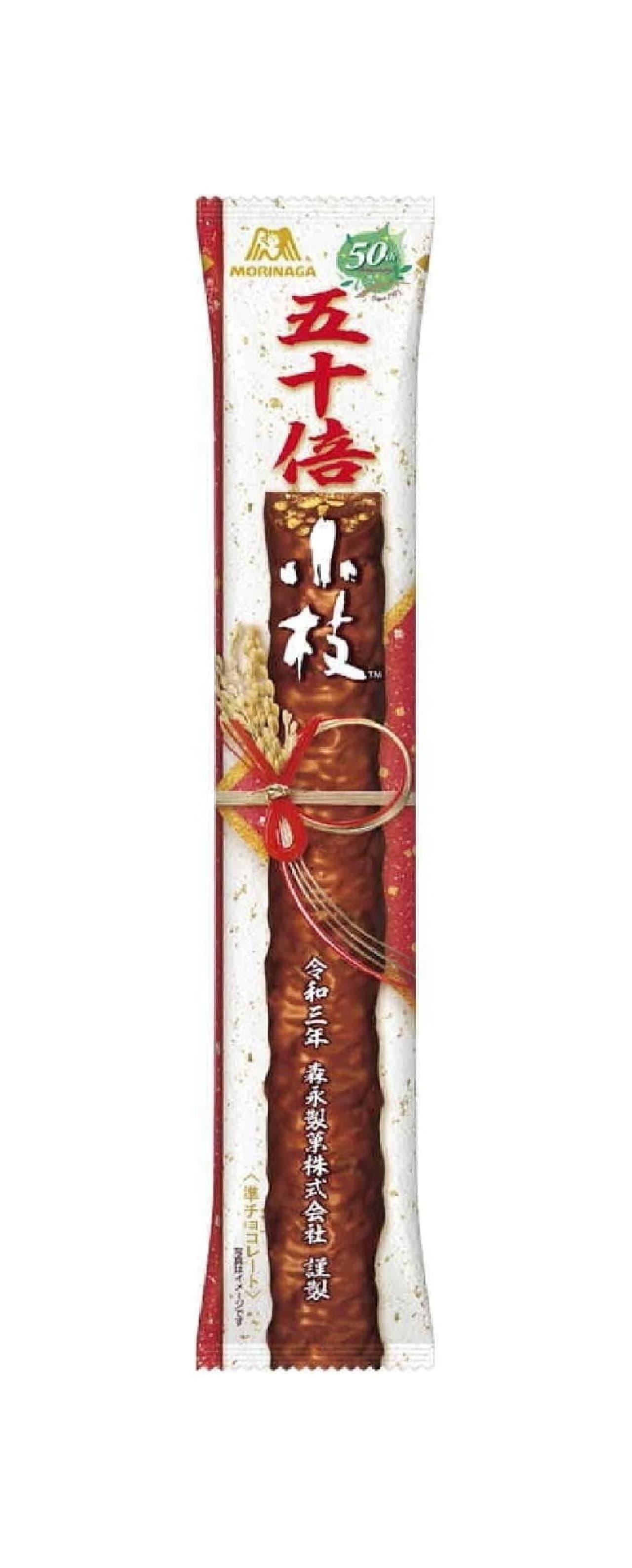 小枝<宇治ほうじ茶> 50倍小枝<ミルク>