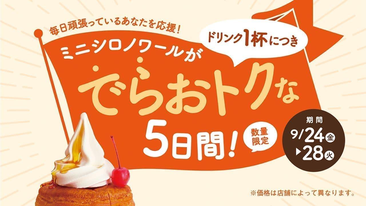 コメダ珈琲店・おかげ庵「ミニシロノワール でらおトクキャンペーン」