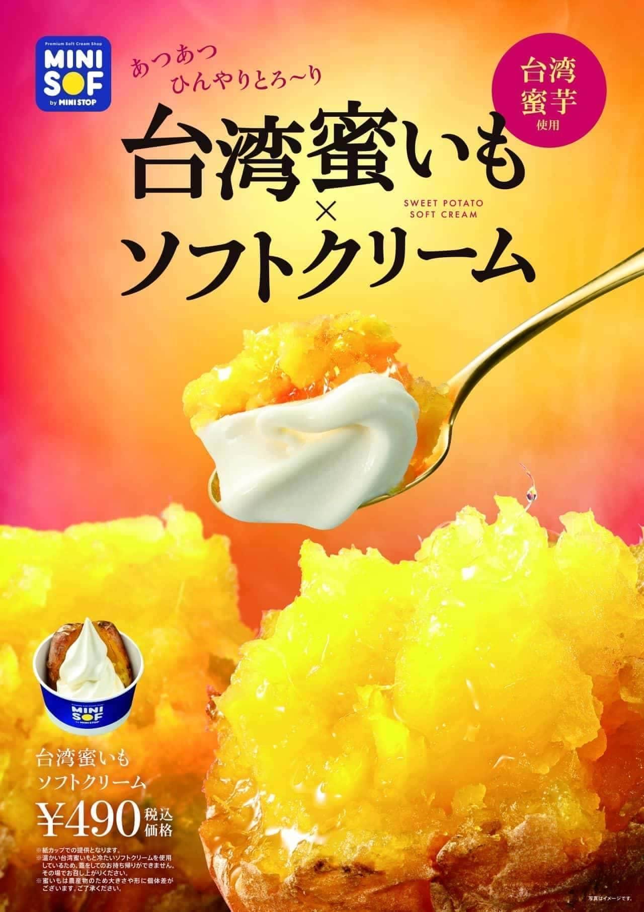 ミニソフ「台湾蜜いもソフトクリーム」