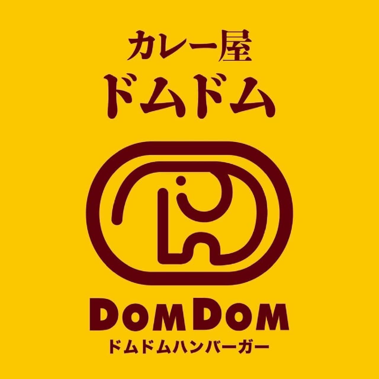 ドムドムハンバーガーの新業態「カレー屋ドムドム」