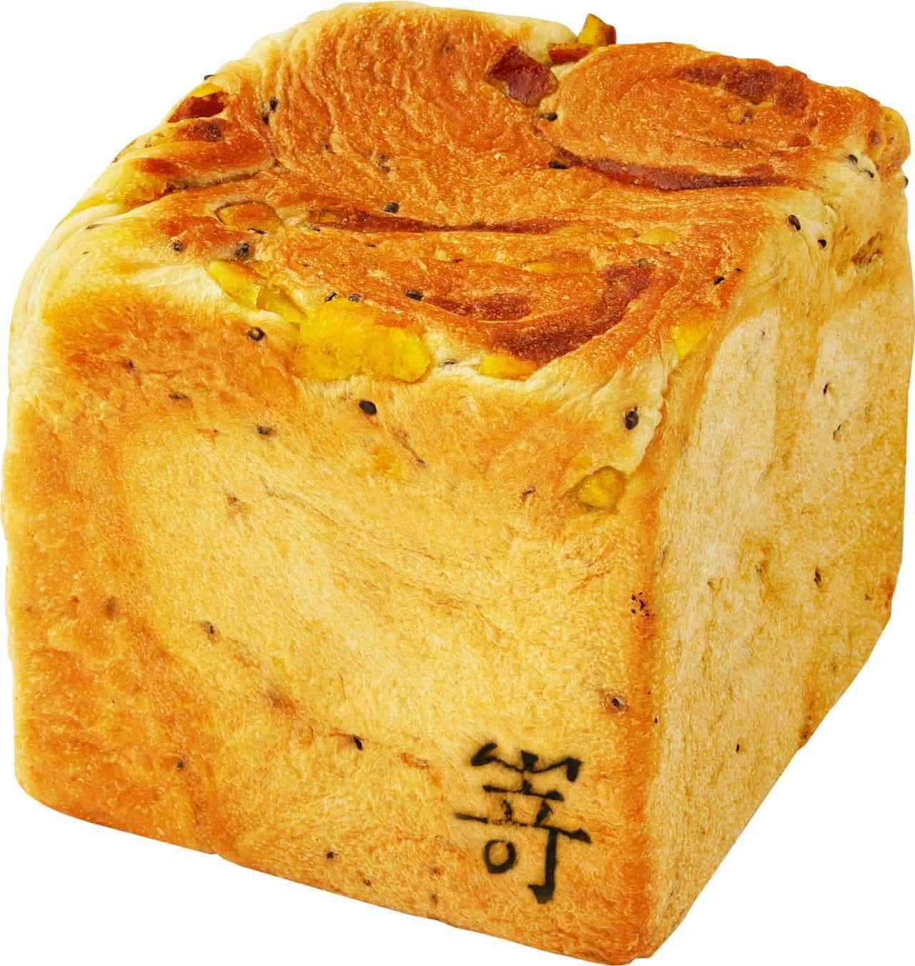 嵜本「なると金時と黒ごまの食パン」
