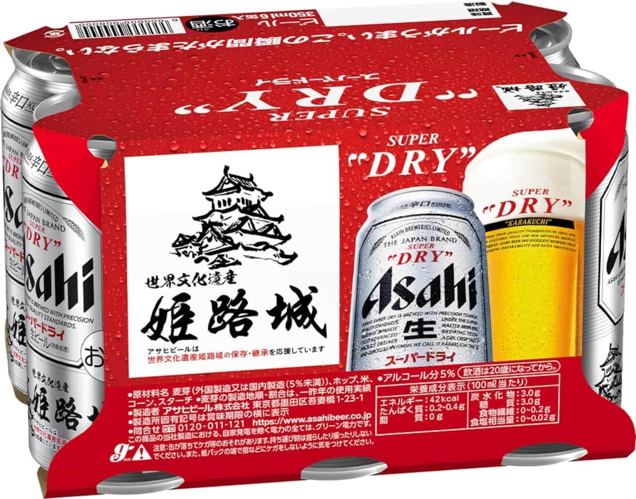 アサヒビール「アサヒスーパードライ 姫路城デザイン缶」