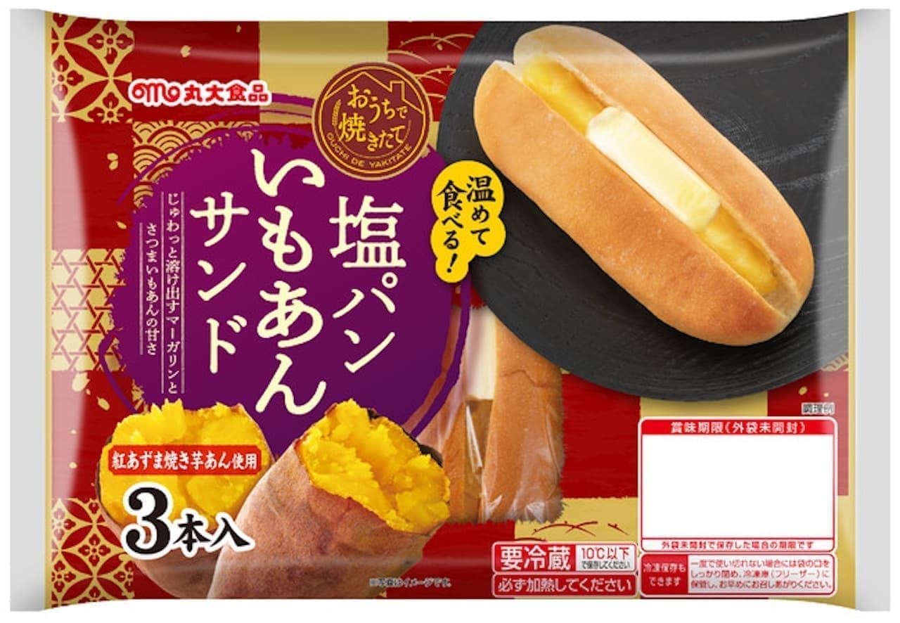 丸大食品「おうちで焼きたて 塩パンいもあんサンド」