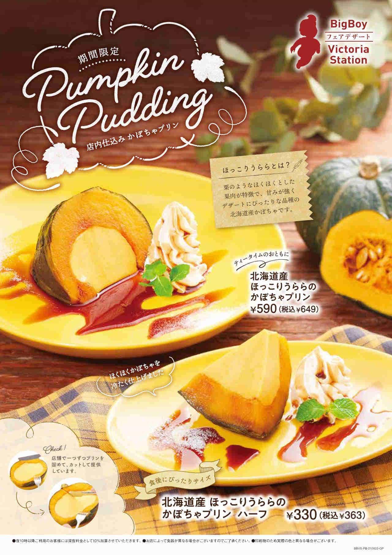 ビッグボーイ「北海道産ほっこりうららのかぼちゃプリン」