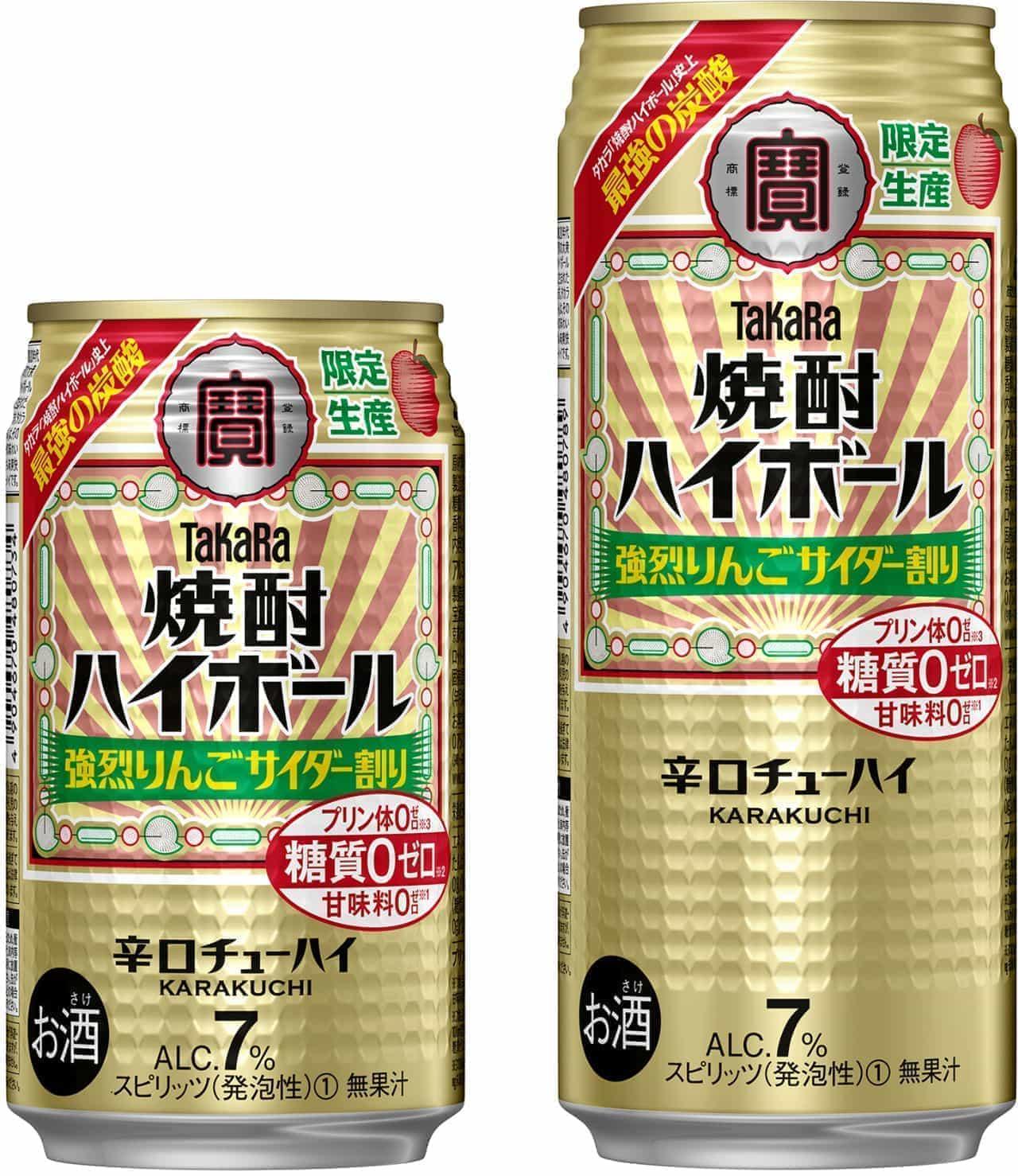 宝酒造「タカラ 焼酎ハイボール<強烈りんごサイダー割り>」