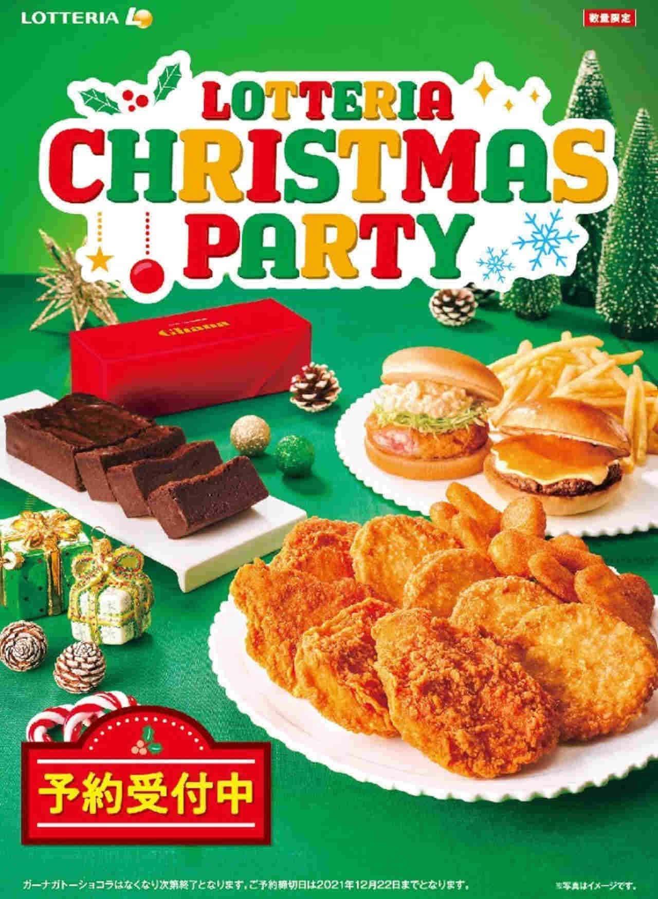 ロッテリア「ガーナガトーショコラ」などクリスマスメニュー