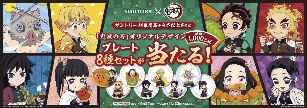 サントリー「オリジナルデザインプレート8種セット当たる!」キャンペーン