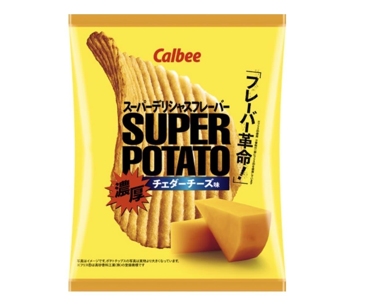 カルビー「スーパーポテト 濃厚チェダーチーズ味」