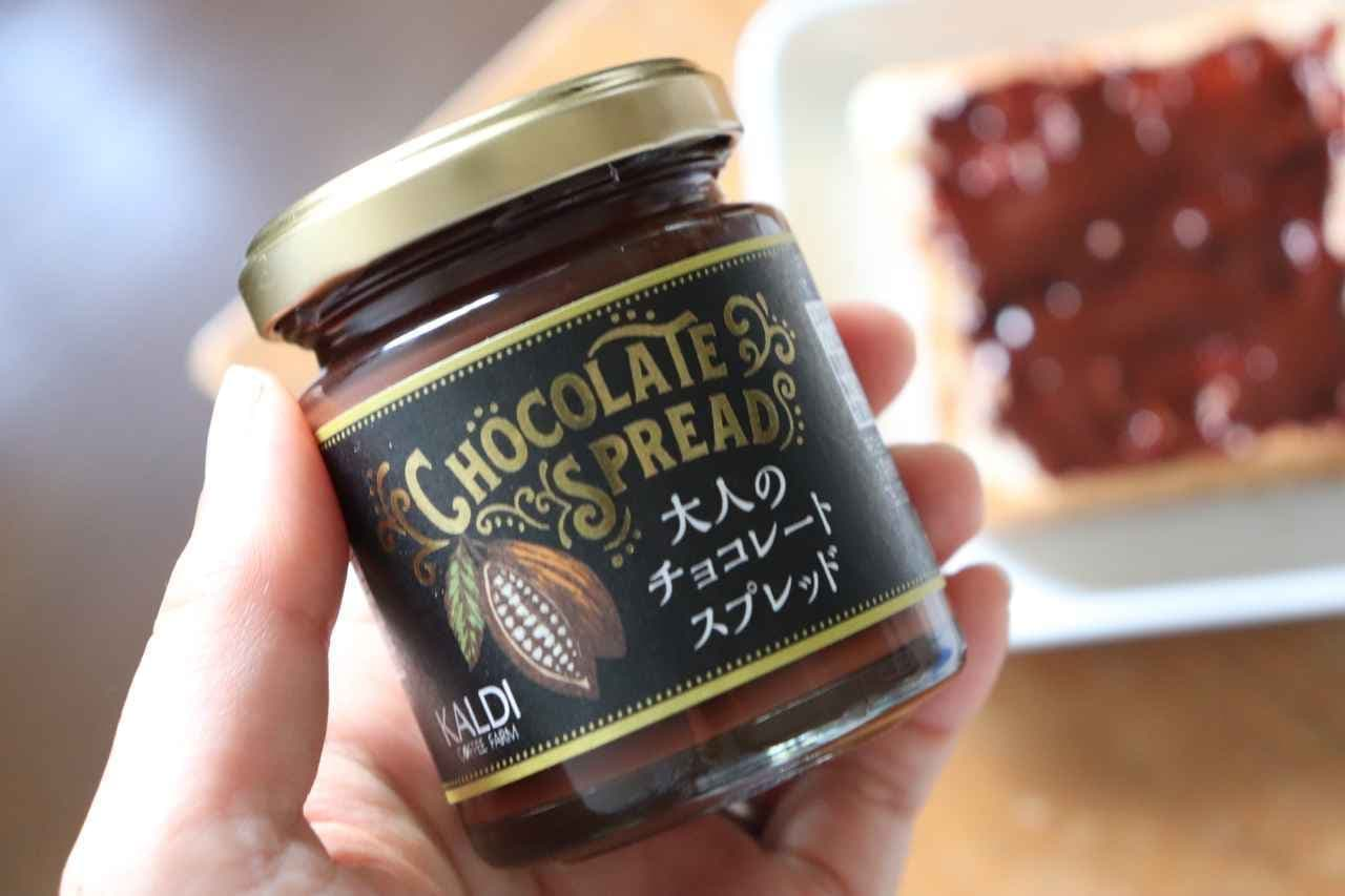 カルディ「大人のチョコレートスプレッド」