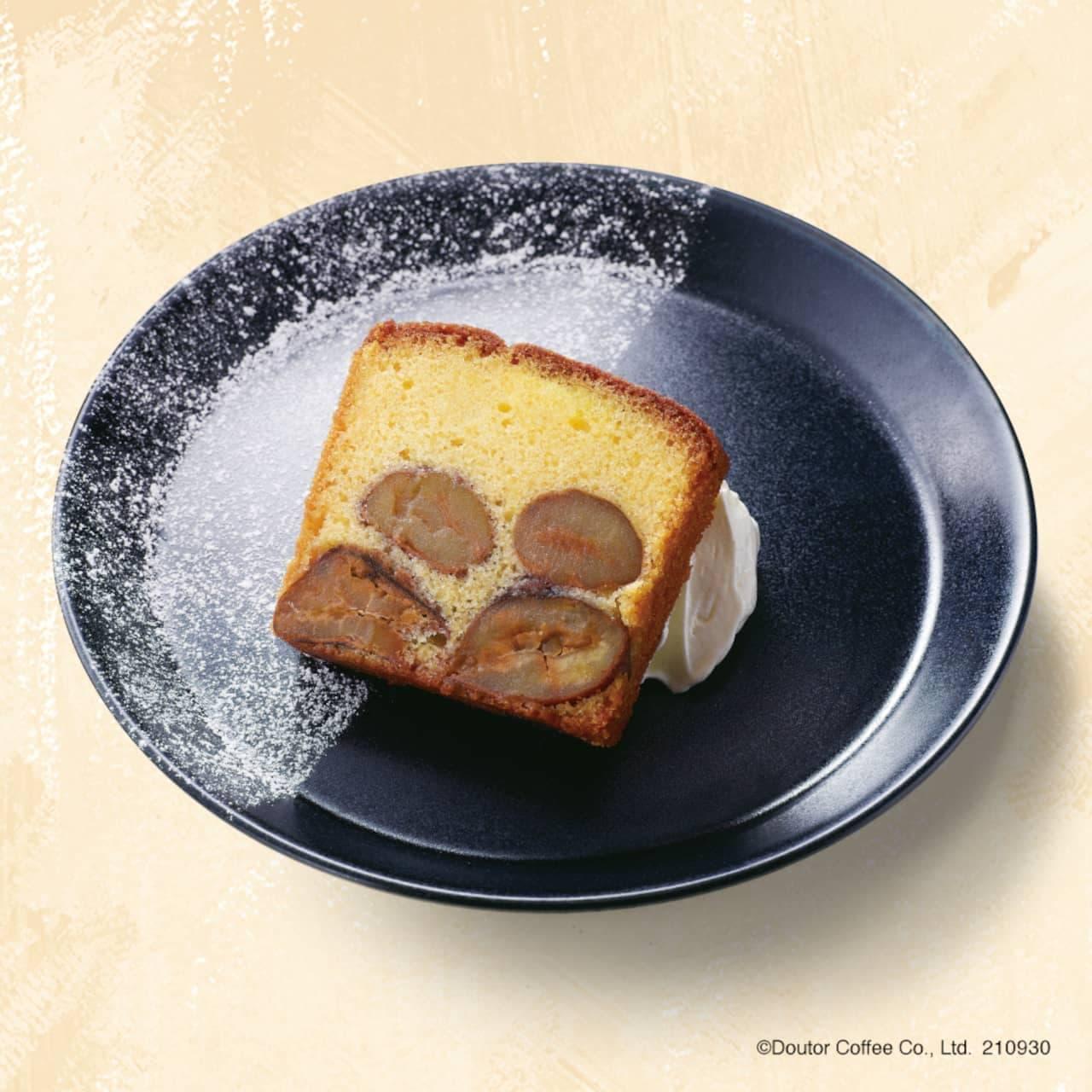 エクセルシオール カフェ「ブランデー香る ごろっと栗の大人のテリーヌ」