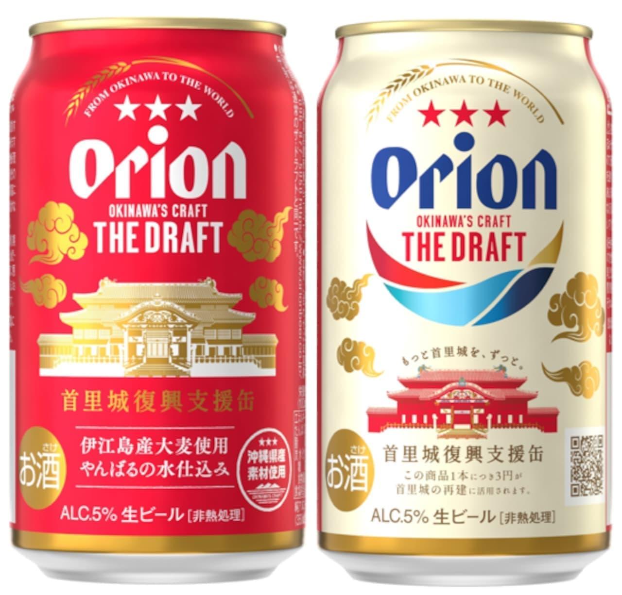 オリオンビール ザ・ドラフト「首里城復興支援デザイン缶・第3弾」
