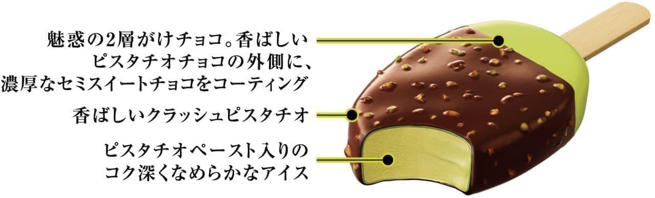 森永乳業「PARM(パルム)ダブルチョコ ピスタチオ&チョコレート(1本入り)」
