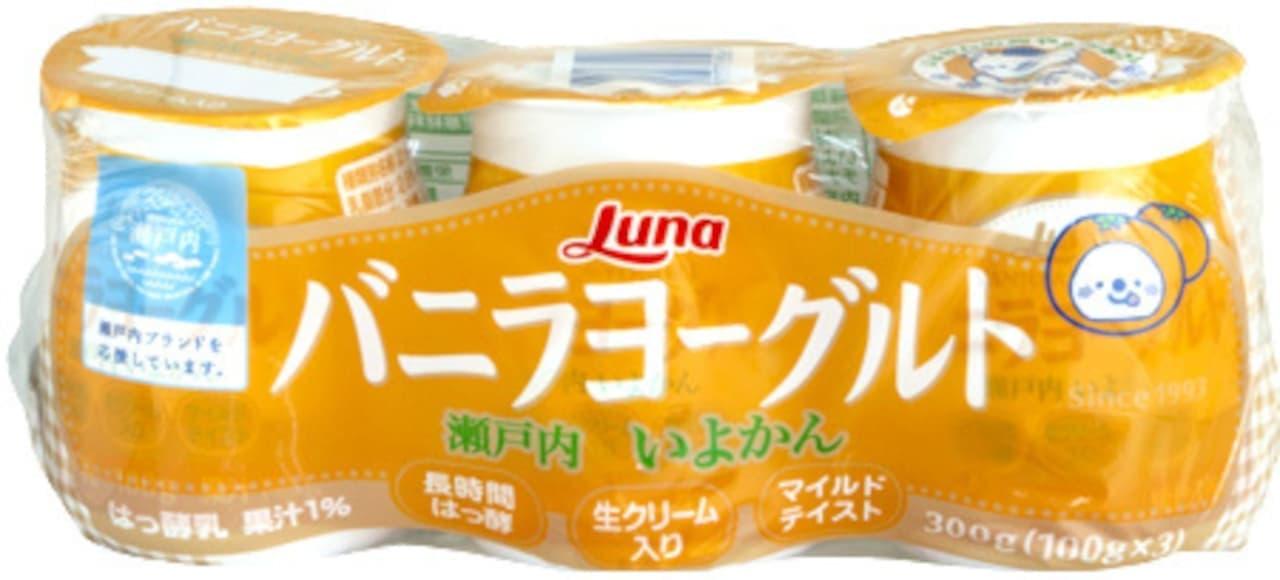 日本ルナ「バニラヨーグルト 瀬戸内 いよかん」「バニラヨーグルト 白ぶどう シャルドネ」