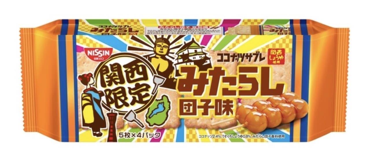 関西限定「ココナッツサブレ <みたらし団子味>」甘じょっぱい味わい!