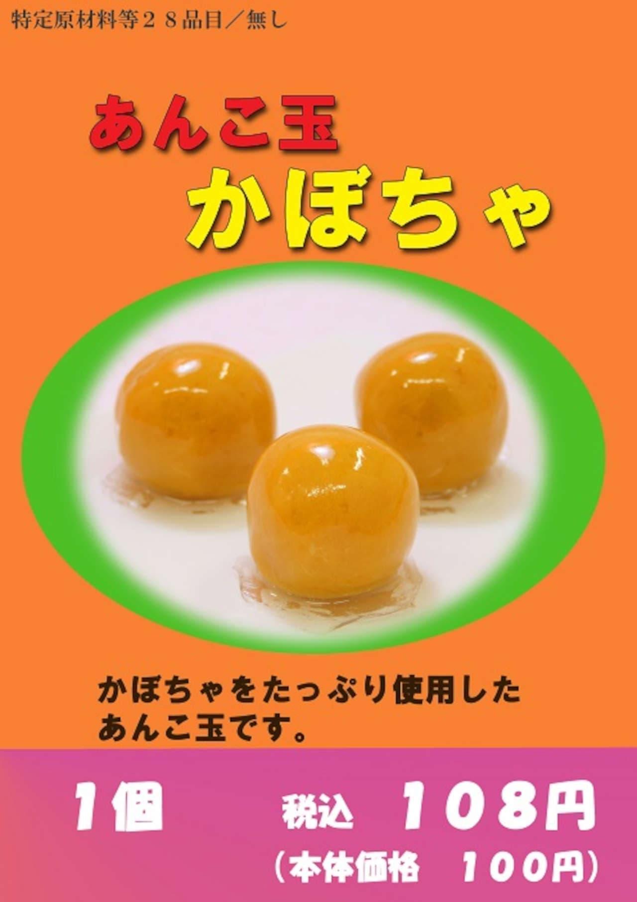 舟和「あんこ玉(かぼちゃ)」