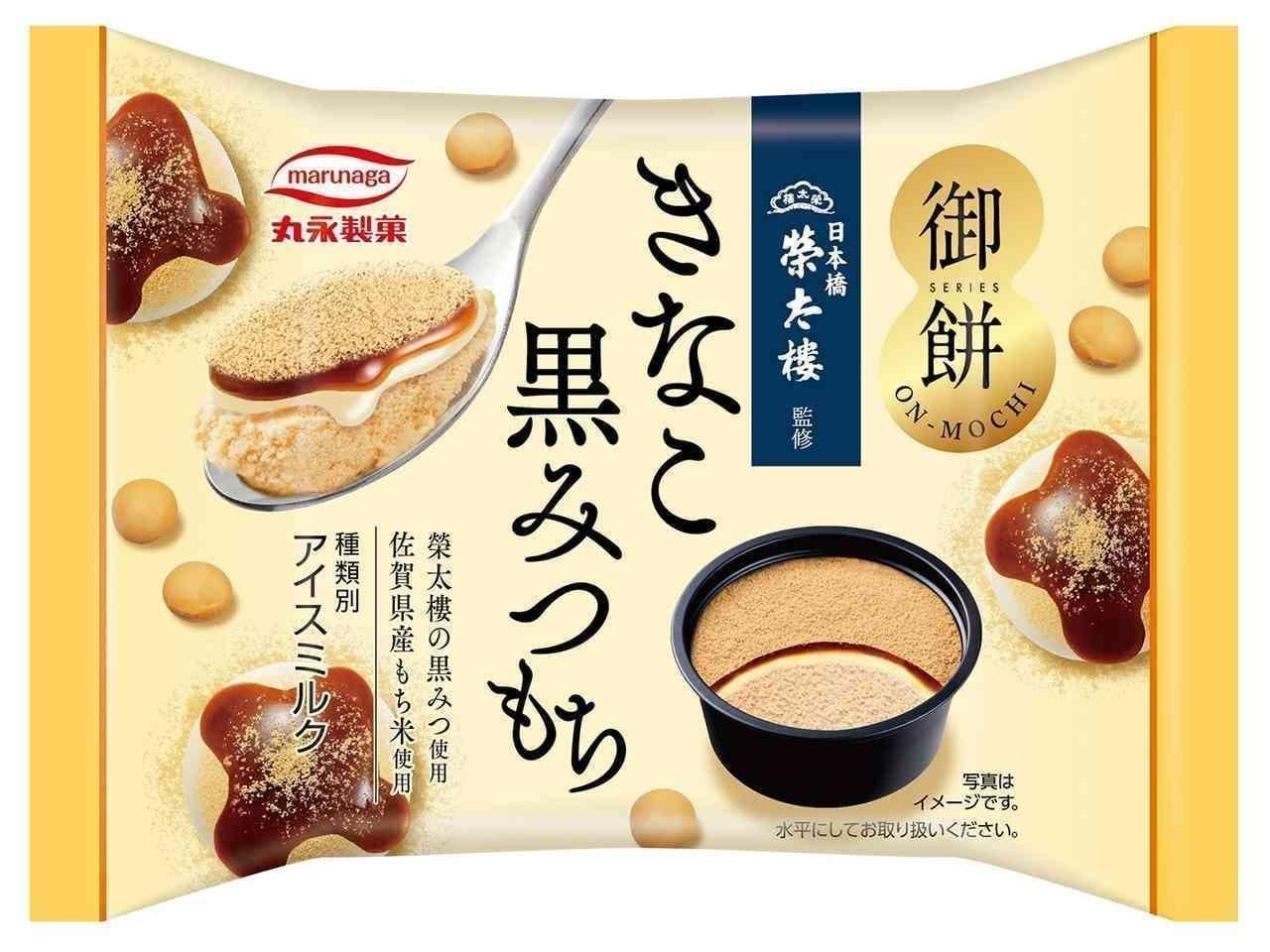 丸永製菓「御餅 きなこ黒みつもち」