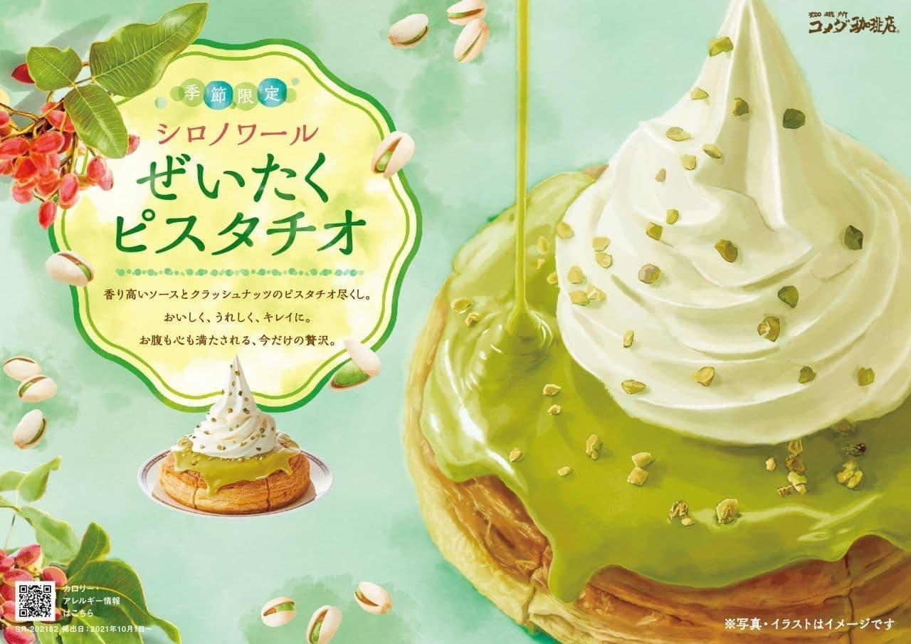 コメダ珈琲店「シロノワール ぜいたくピスタチオ」