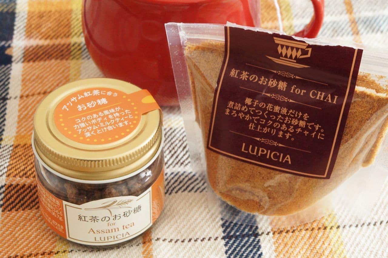 ルピシア「紅茶のお砂糖 for アッサム」「紅茶のお砂糖 for チャイ」