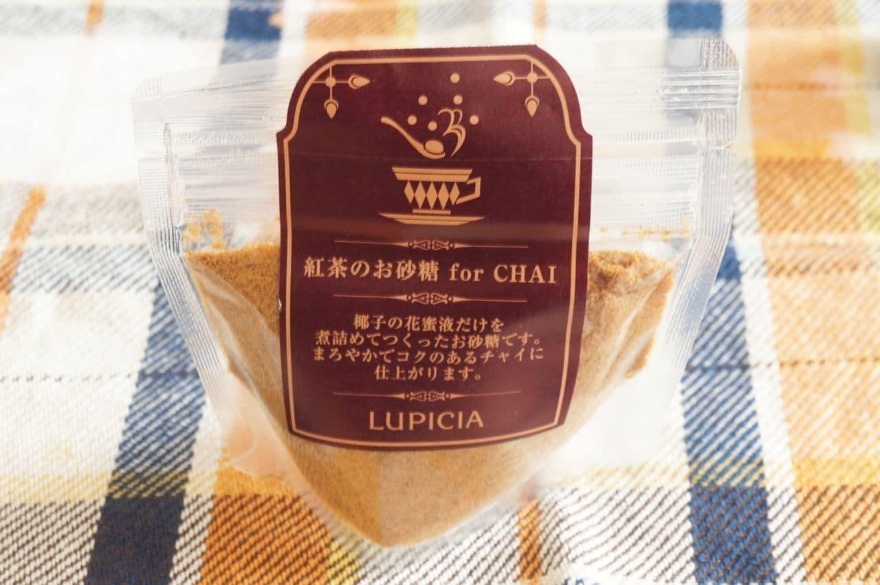 ルピシア「紅茶のお砂糖 for チャイ」