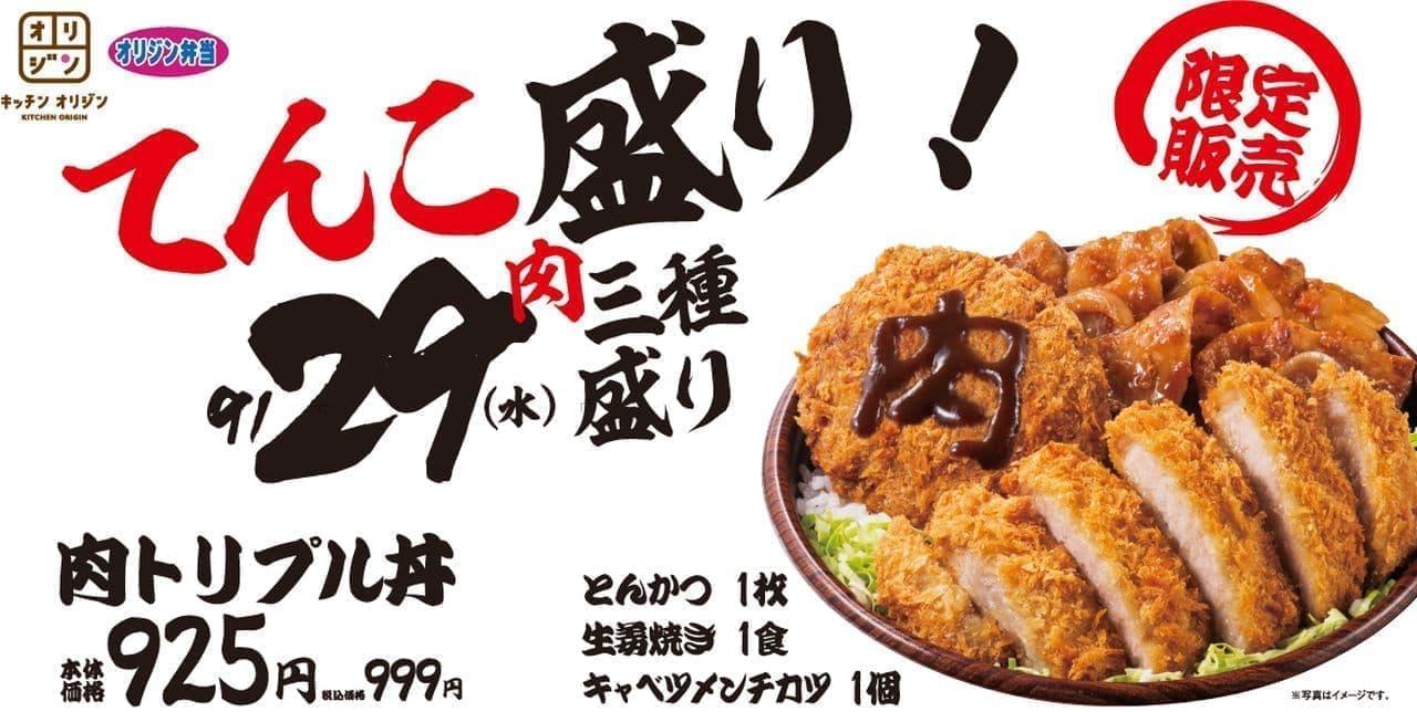 オリジン弁当・キッチンオリジン「肉トリプル丼」